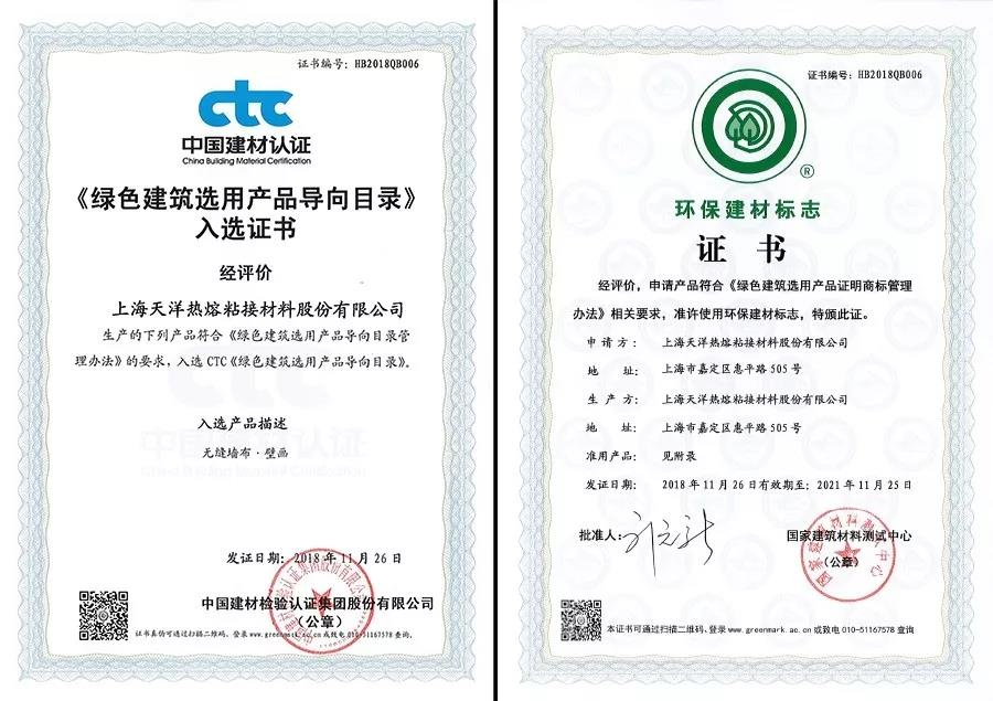 天洋墙布中国绿色建筑认证