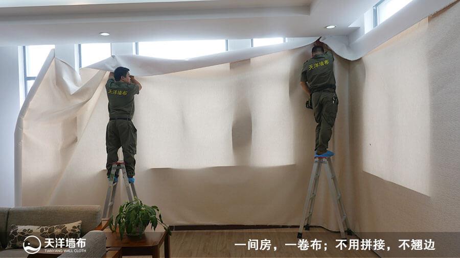 JCC天洋墙布施工