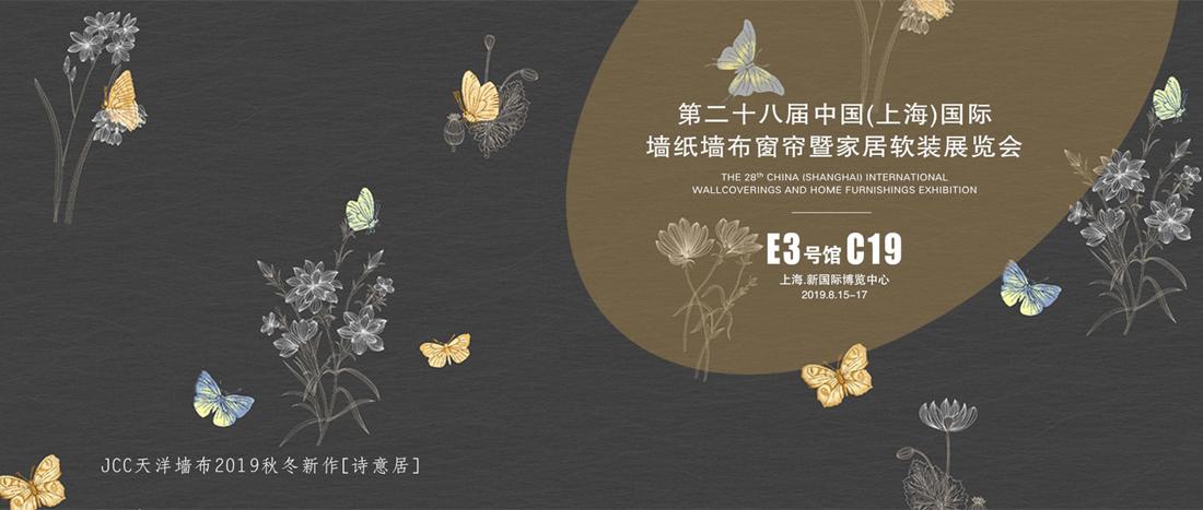 第28届中国(上海)墙纸墙布窗帘暨家居软装饰展览会