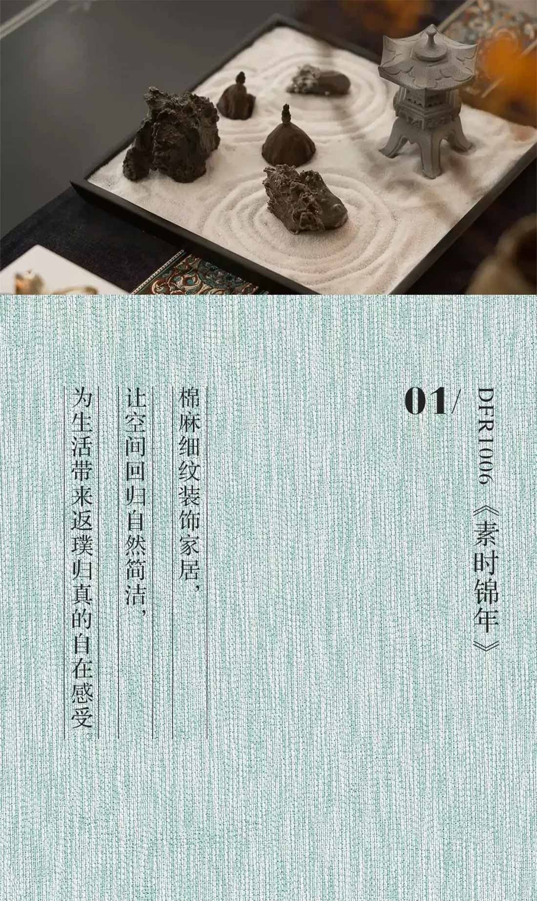 日式棉麻质感无缝墙布