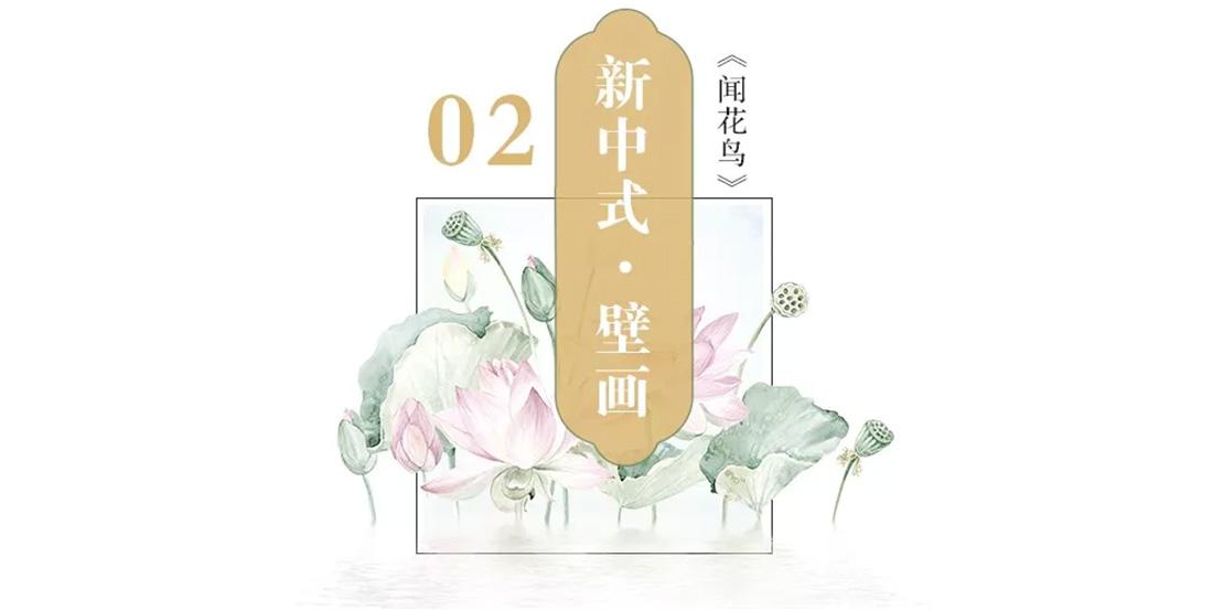 花鸟新中式壁画
