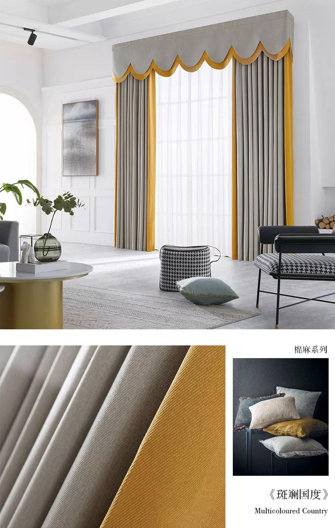 琥珀金、陶器灰撞色斜纹棉窗帘