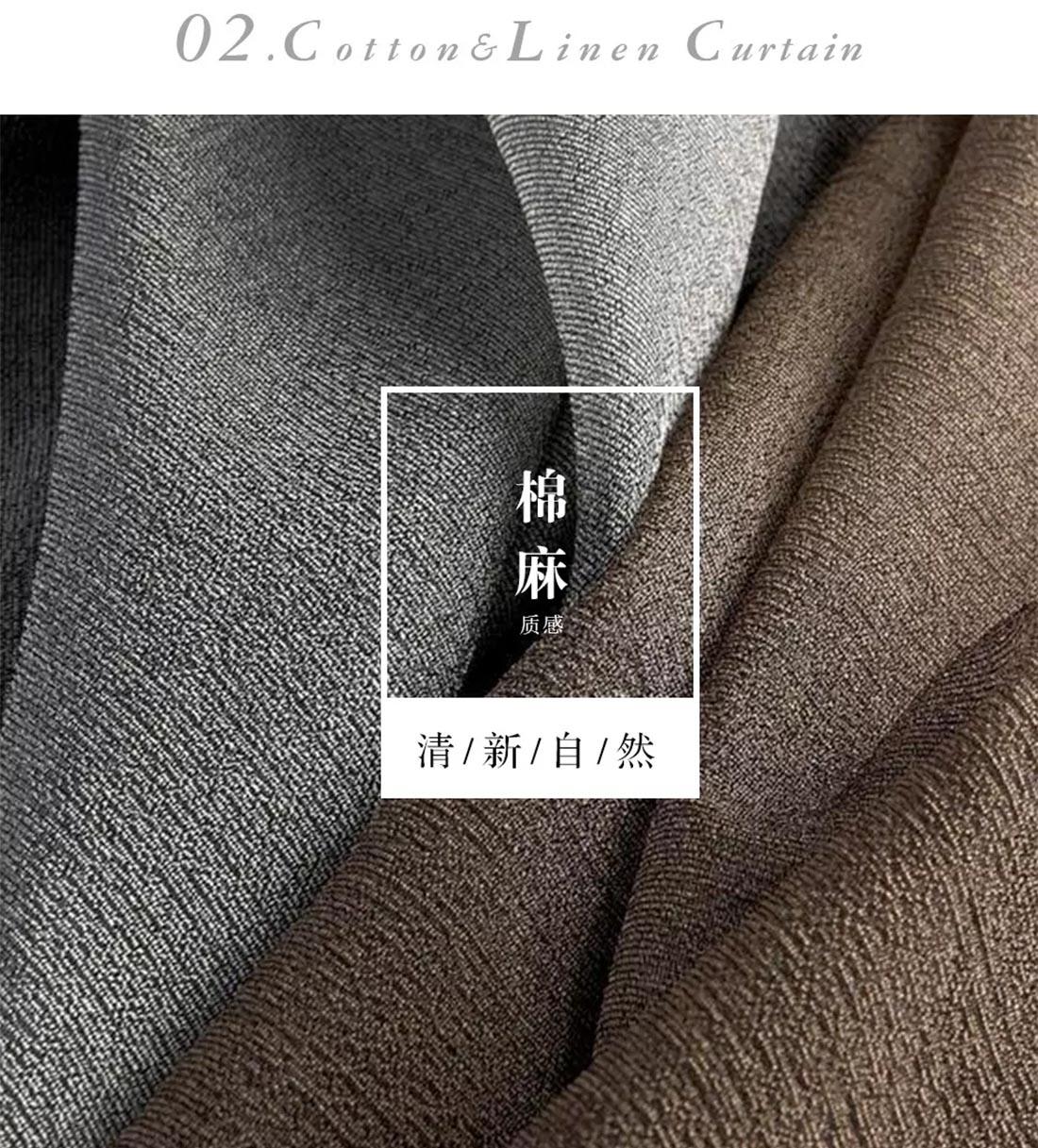 棉麻质感窗帘