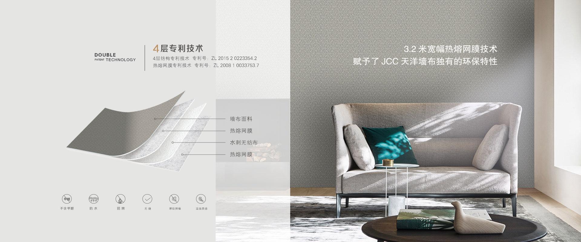 JCC天洋墙布四层结构专利