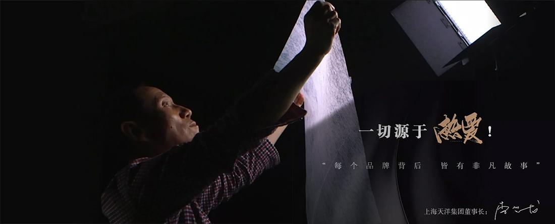 天洋集团董事长李哲龙:一切源于热爱