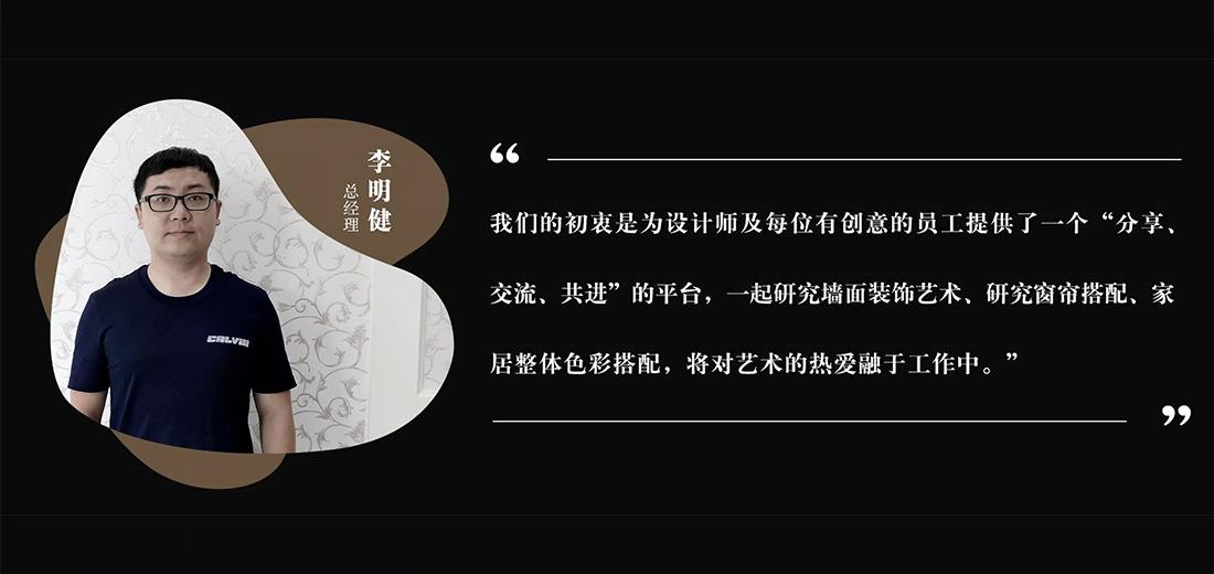 天洋集团总经理李明健