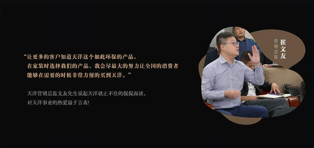天洋营销总监崔文友