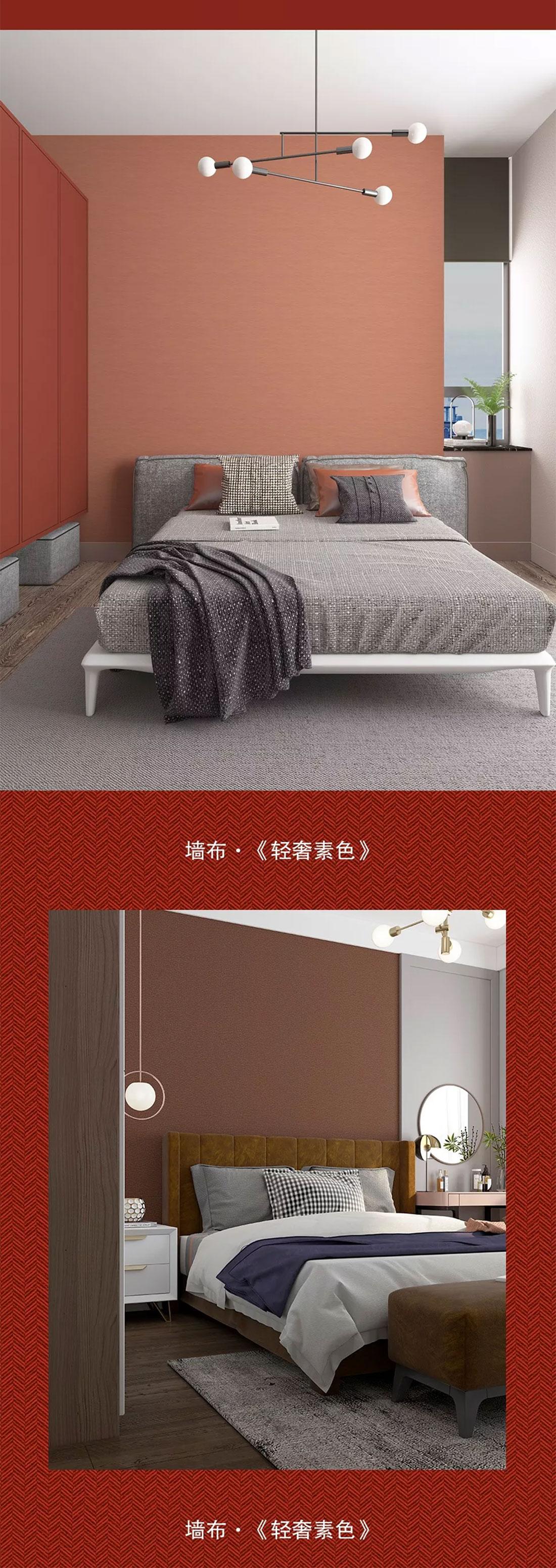 轻奢素色卧室无缝墙布