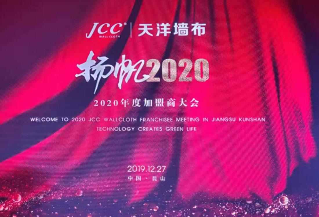 JCC天洋加盟商大会开幕