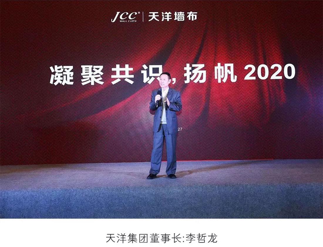 JCC天洋集团董事长李哲龙先生