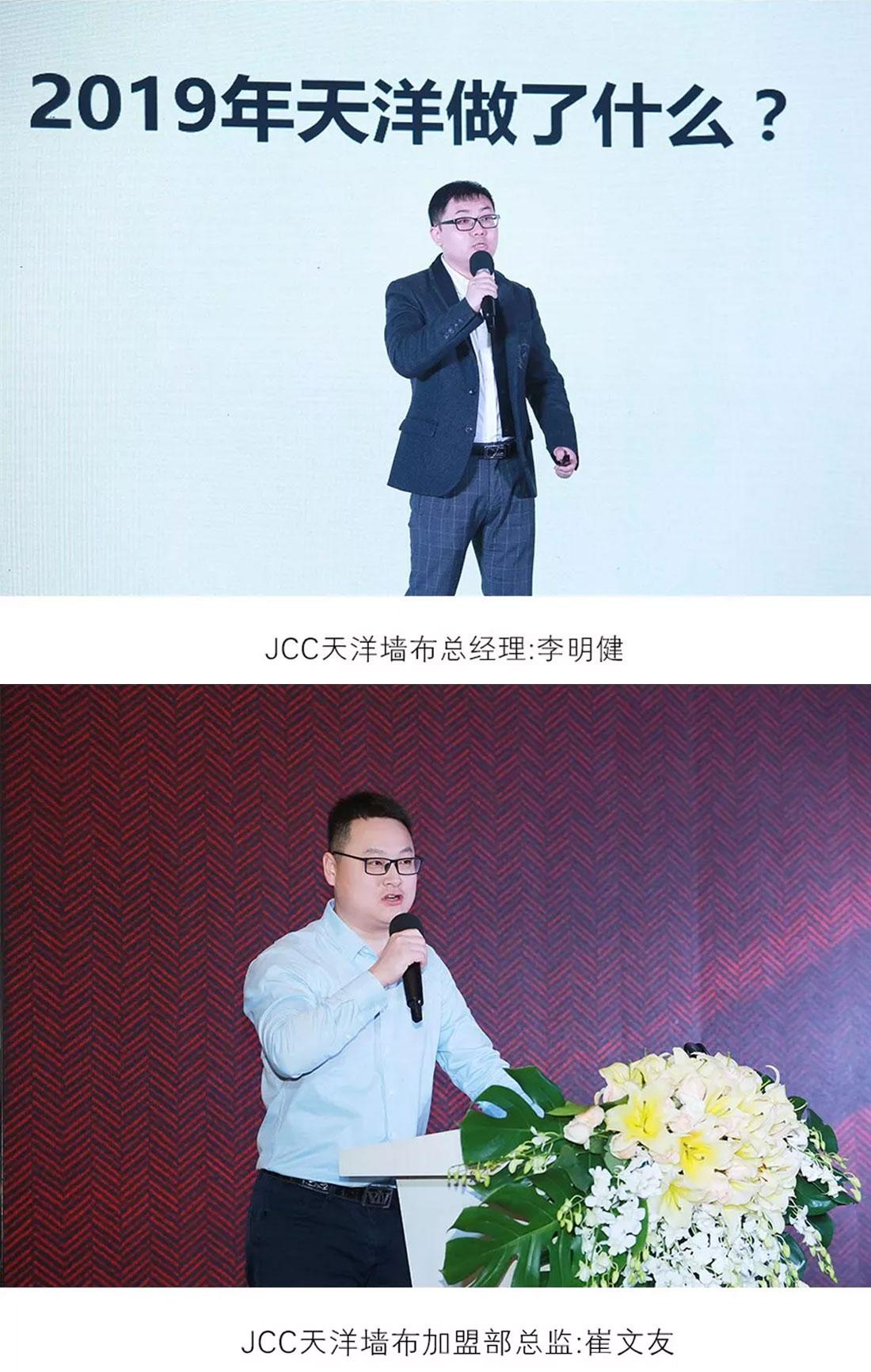 JCC天洋墙布李明健总监
