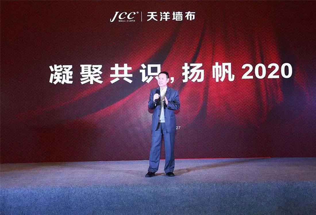 JCC天洋董事长李哲龙