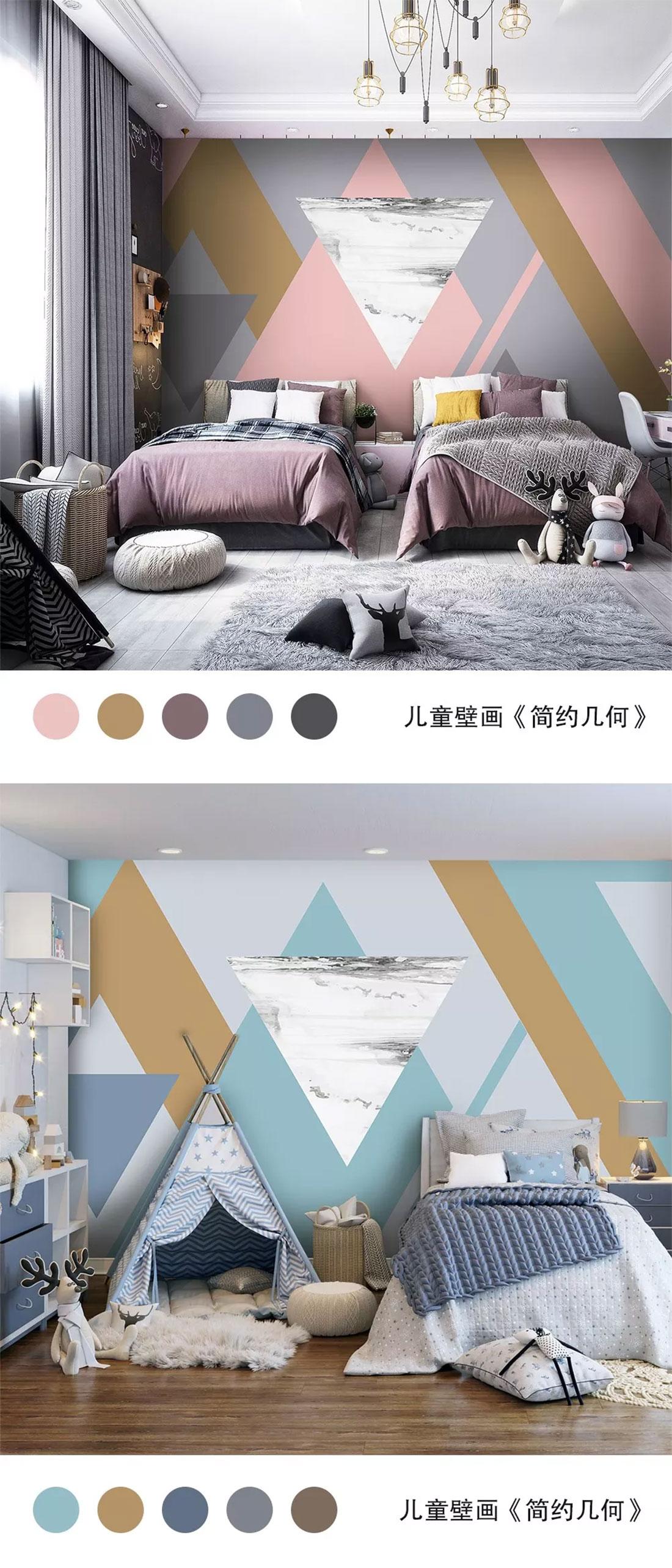 蓝色、粉色马卡龙几何图形儿童房墙布