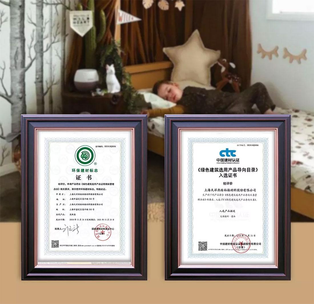 JCC墙布环保认证