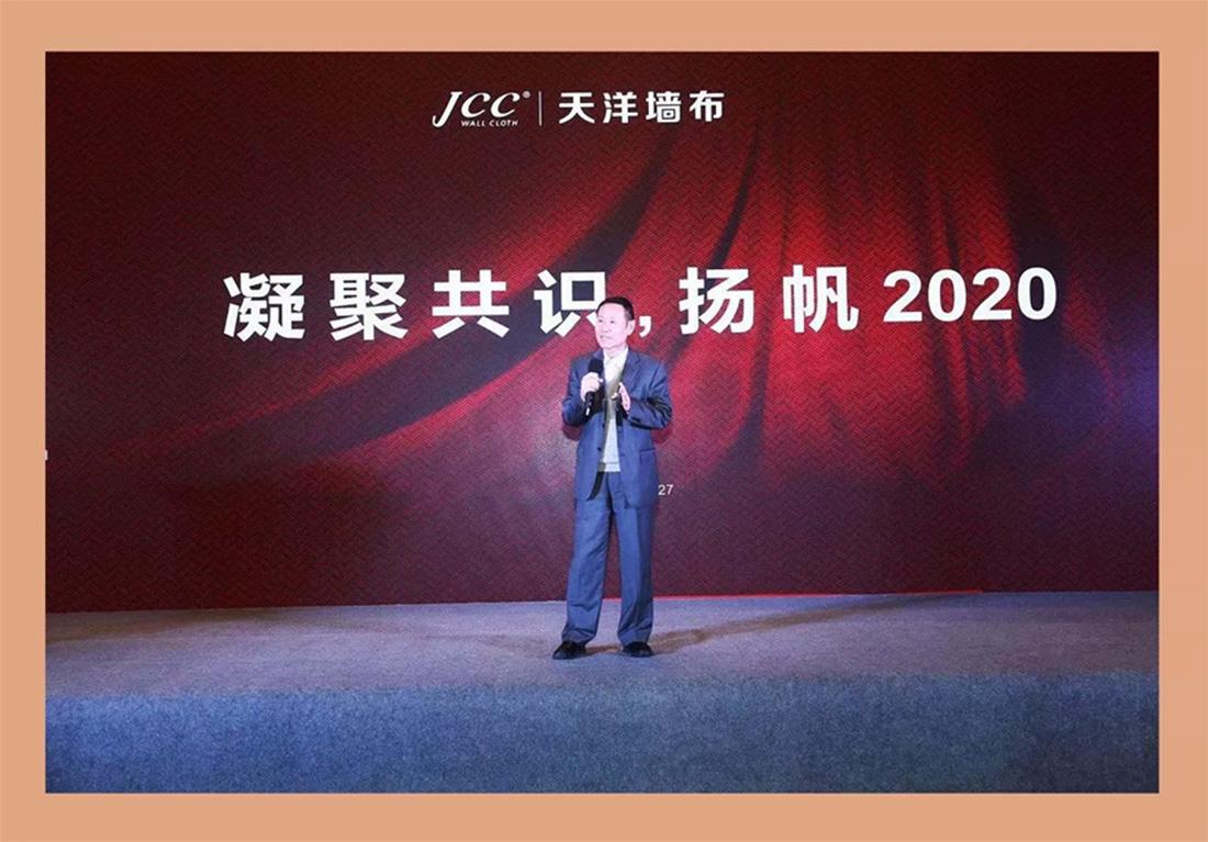 JCC天洋墙布2019年度加盟商大会