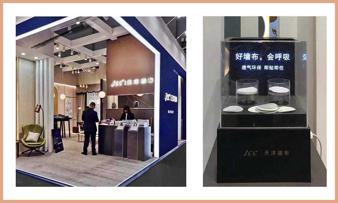 JCC天洋墙布酒店工程展