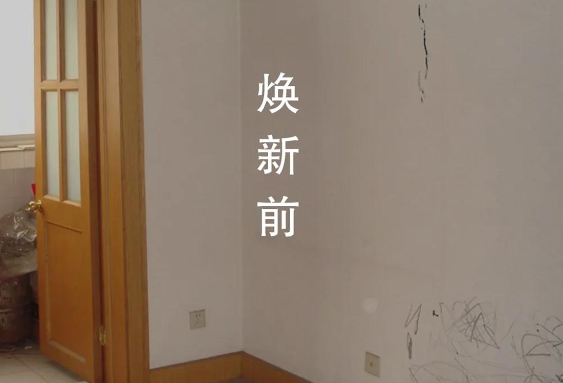 二手房墙面问题