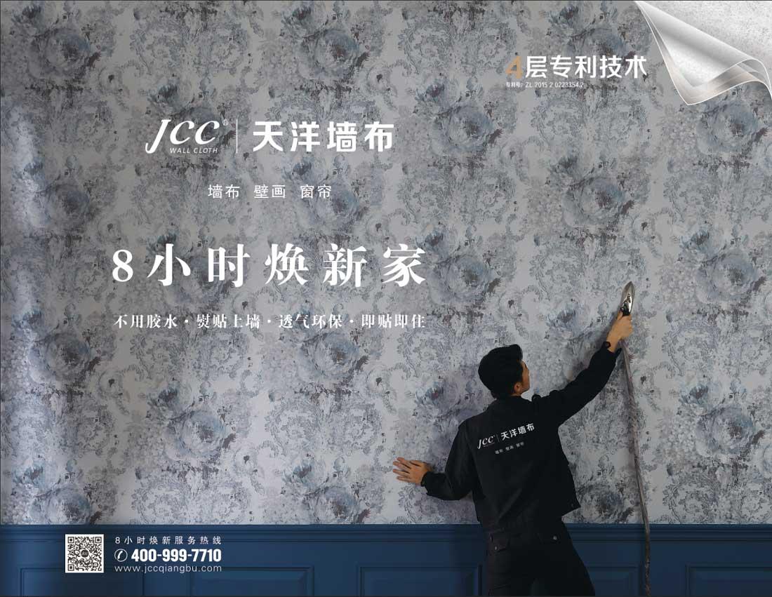JCC天洋墙布8小时焕新