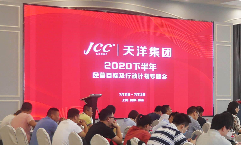 JCC上海天洋