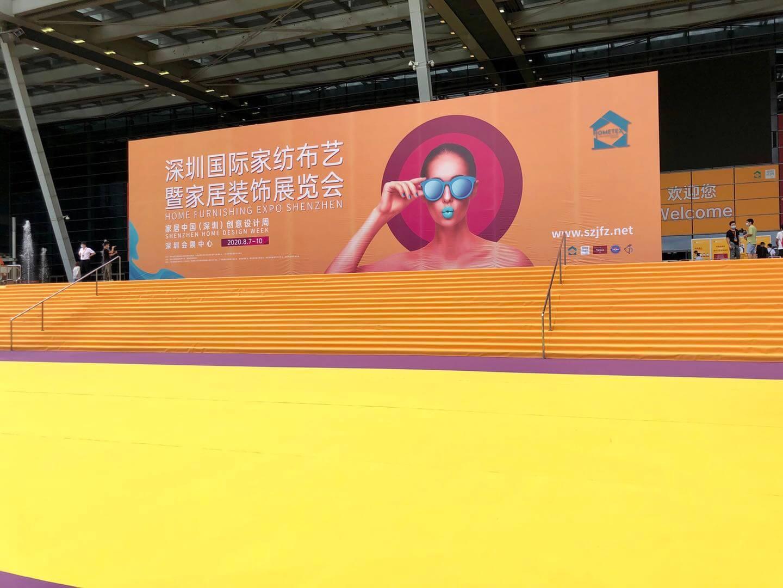 2020深圳展