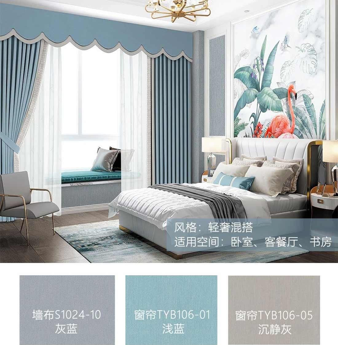 JCC天洋窗帘墙布轻奢软装搭配