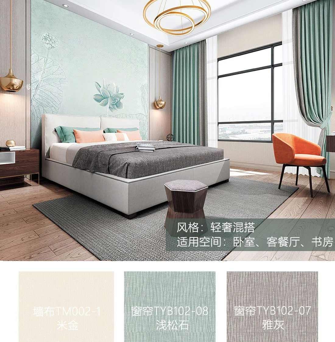JCC天洋墙布壁画窗帘软装搭配轻奢风格
