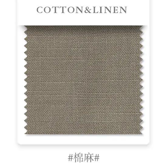 天洋窗帘棉麻材质